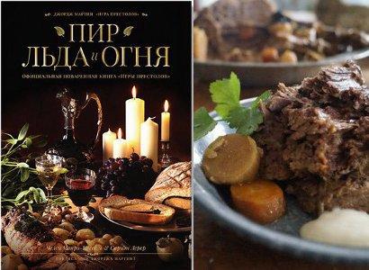 Игра престолов книга рецептов