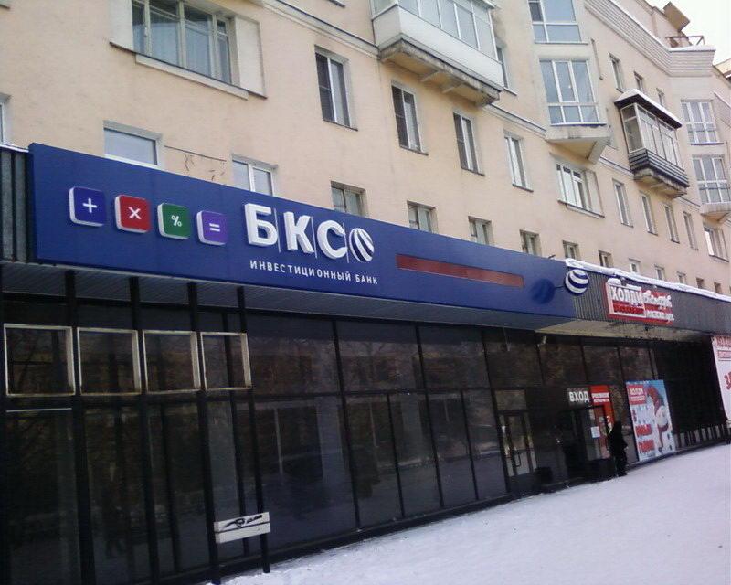 Выгодный банк БКС в Новосибирске