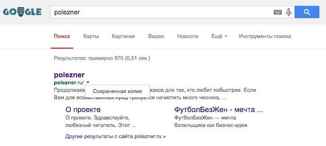 Поиск в кэше Google-1