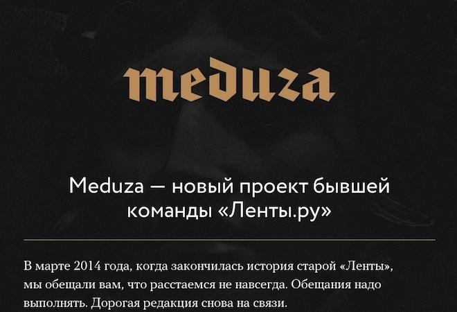 """Meduza - проект от создателей """"Ленты.ру"""""""