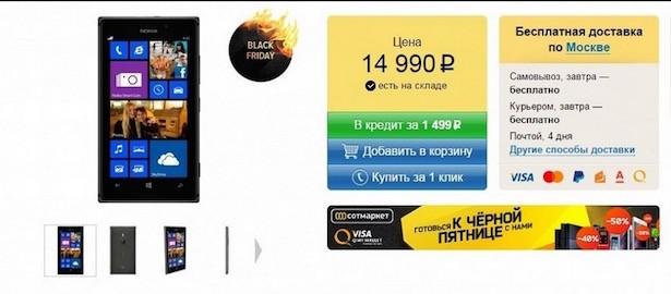 Черная Пятница (Black Friday) в России - как обманывают покупателей-2