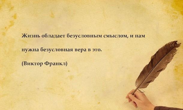 цитата В. Франкла
