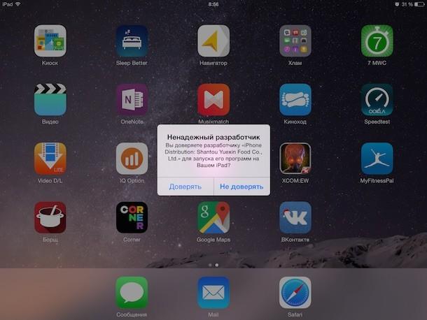 ВКонтакте на iPad