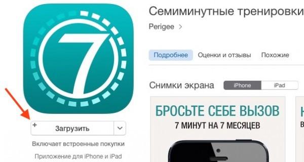 Seven - Супертренировка за 7 минут-2