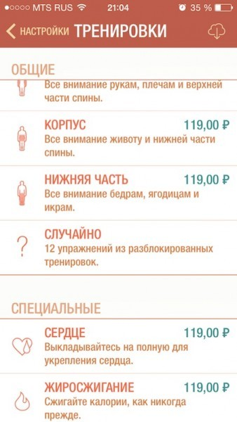 Seven - бесплатная Супертренировка за 7 минут-3