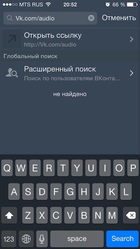 ВКонтакте для iPhone - как вернуть музыку?-2