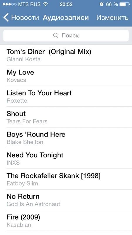 ВКонтакте для iPhone - как вернуть музыку?-3