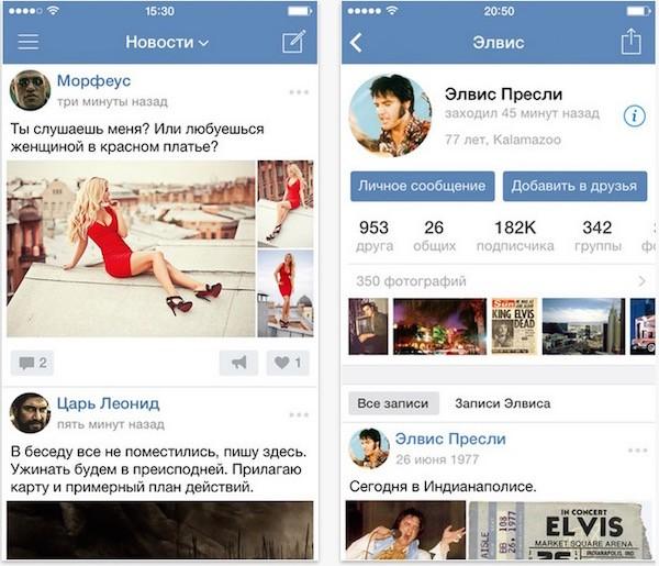 ВКонтакте для iPhone - как вернуть музыку?