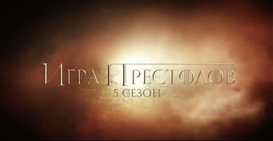 Игра плеслотов 5 сезон второй трейлер