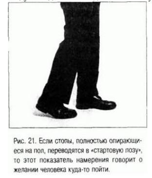 Стопы9