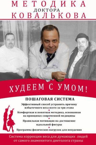 """купить книгу алексея ковалькова """"худеем с умом"""""""