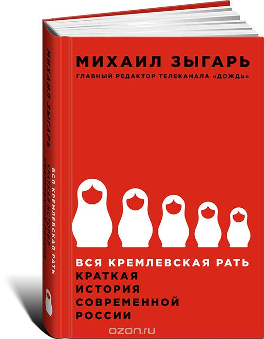 2 отрывка из новой книги Михаила Зыгаря «Вся кремлёвская рать»