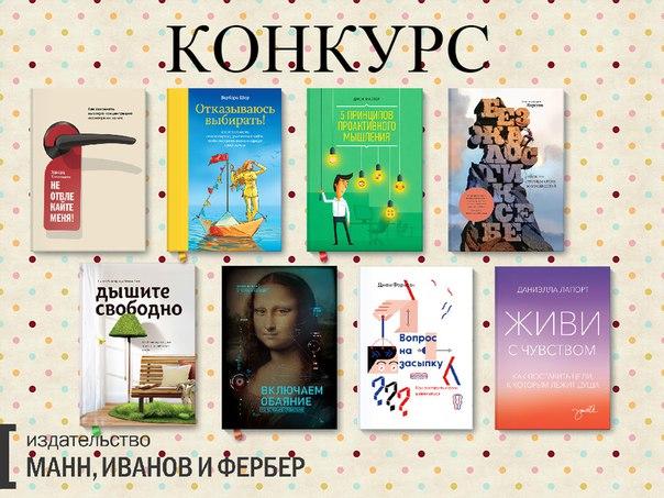 Итоги совместного конкурса с издательством «Манн, Иванов и Фербер»