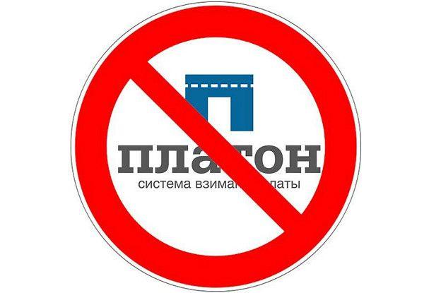 """Эмблема протестующих против """"Платона"""" дальнобойщиков"""