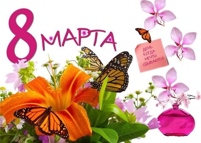 Как заказать через Интернет цветы на 8 марта