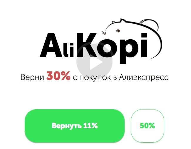 отзыв о alikopi