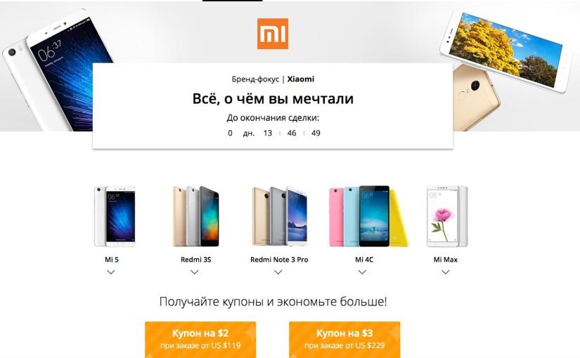 На Aliexpress началась крутая распродажа смартфонов Xiaomi