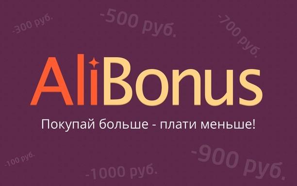 Важно: AliBonus представил обновленные правила работы
