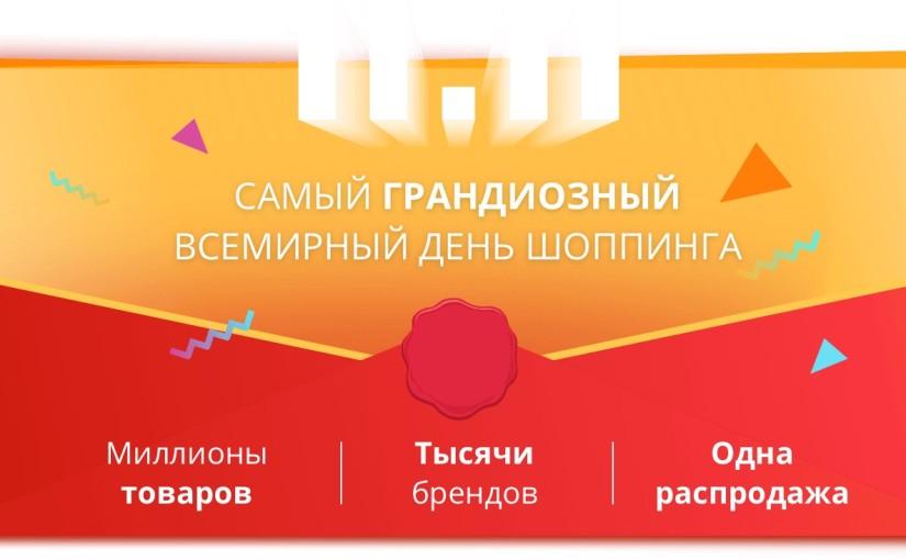 Акции и скидки с распродажи «11.11» (Всемирный день шоппинга) на AliExpress