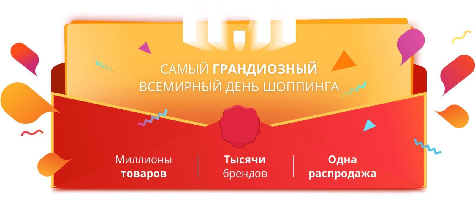 11.11 - распродажа Aliexpress Всемирный день шоппинга