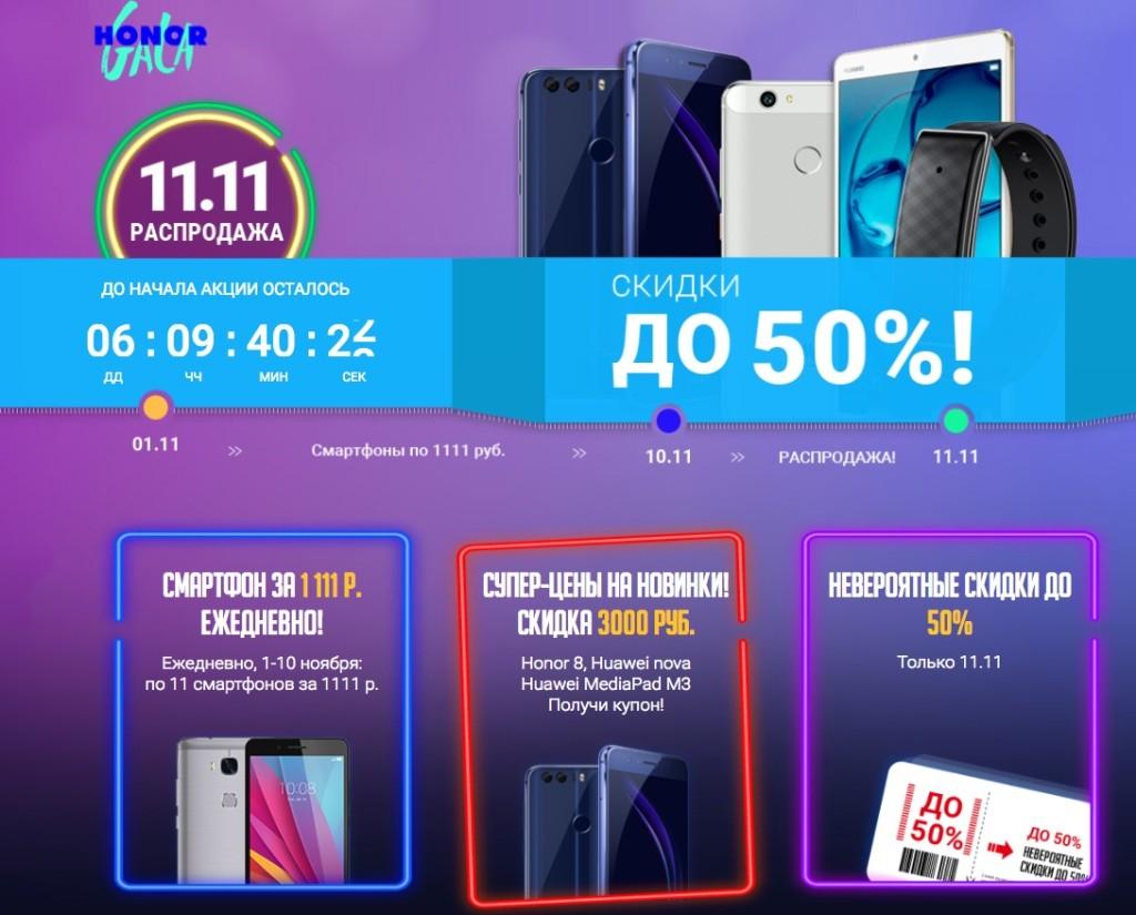 11.11 Huawei