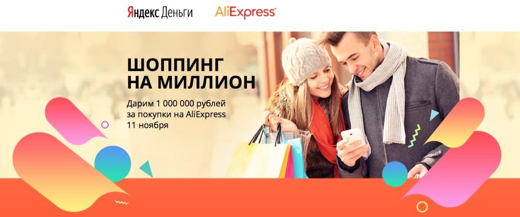 11.11 AliExpress акция от Яндекс.Денег