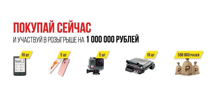 Как получить 1 000 000 рублей, iPhone 6s 64 ГБ и GoPro HERO за покупки в Чёрную Пятницу