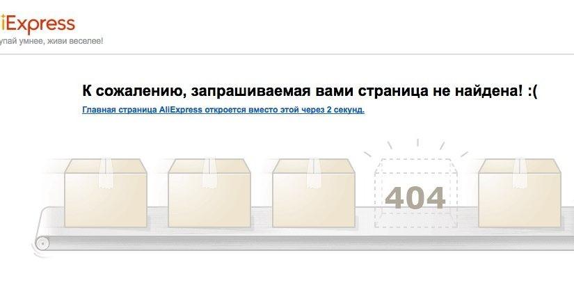 Товар с AliExpress не найден («К сожалению, запрашиваемая вами страница не найдена!»). Как решить проблему?