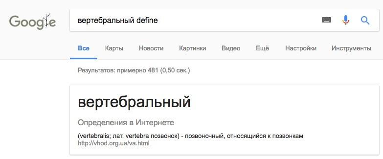 google_define