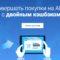 Двойной кэшбэк на AliExpress — Как вернуть минимум 18,5% с любой покупки