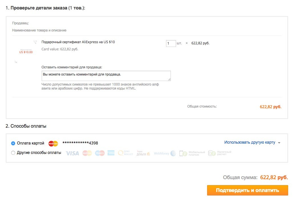 покупка сертификата aliexpress