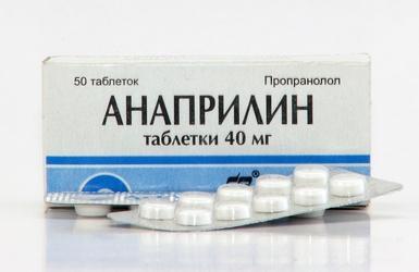лекарство от тревоги анаприлин проплонолол