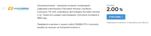 кэшбэк в Computeruniverse от скидка.ру