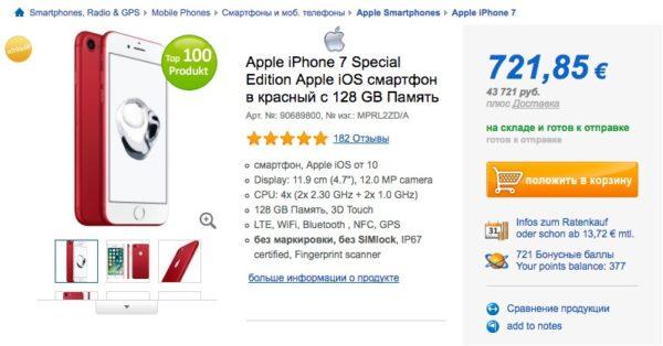 красный iphone 7 в computeruniverse