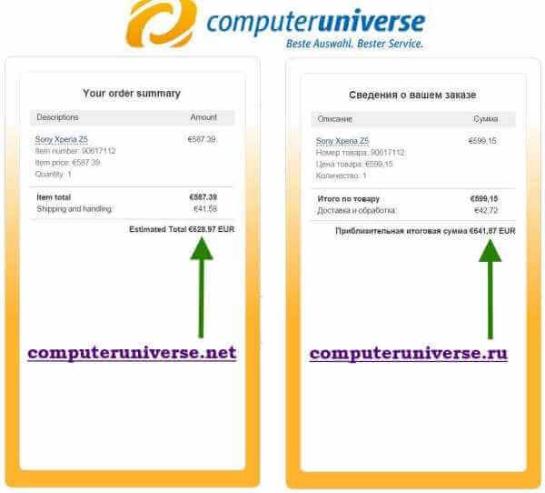на computeruniverse.net товары дешевле на 10 евро