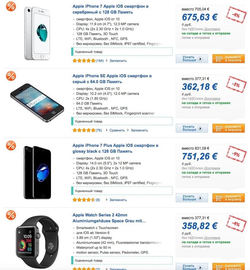 распродажа iphone в computeruniverse