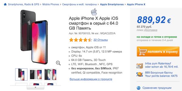 iPhone X в Computeruniverse - дешевле на 10 000 рублей!