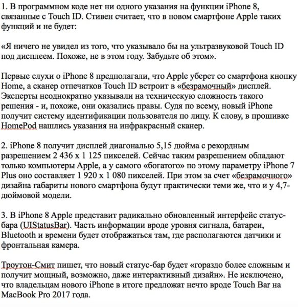 Характеристики Apple iPhone 8