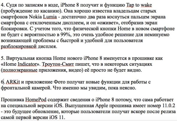 Характеристики Apple iPhone 8-2