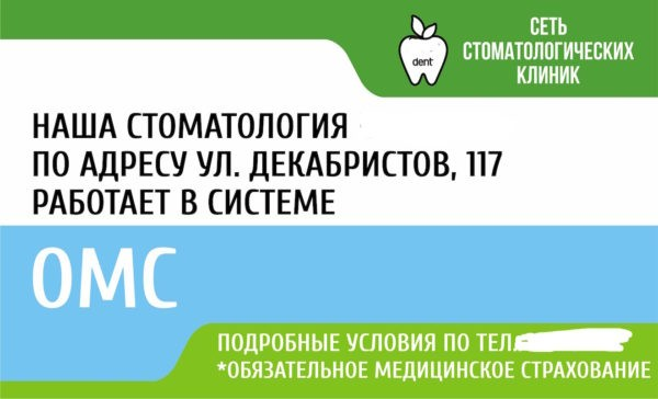 стоматология работает с ОМС