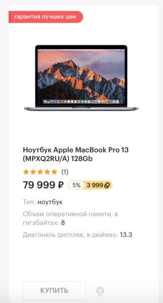 Сколько стоит макбук в Америке
