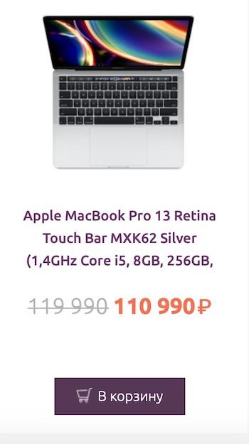 купить macbook в россии дешевле можно в магазине biggeek