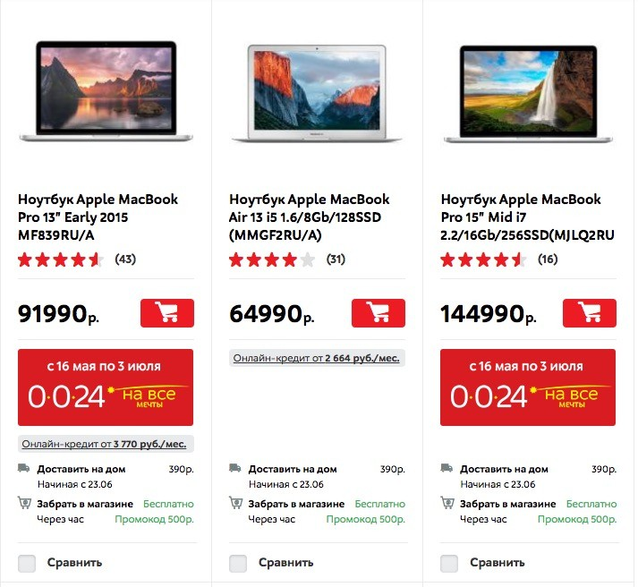 Купить новый macbook pro в россии