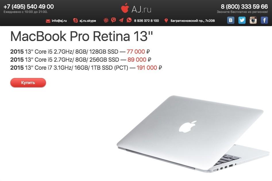 купить macbook pro 2015 в россии в applejesus