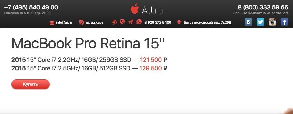7b950d57403 Как сэкономить до ₽40 000 на покупке MacBook Pro с дисплеем Retina ...