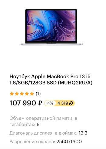 macbook pro 2020=где купить дешевле