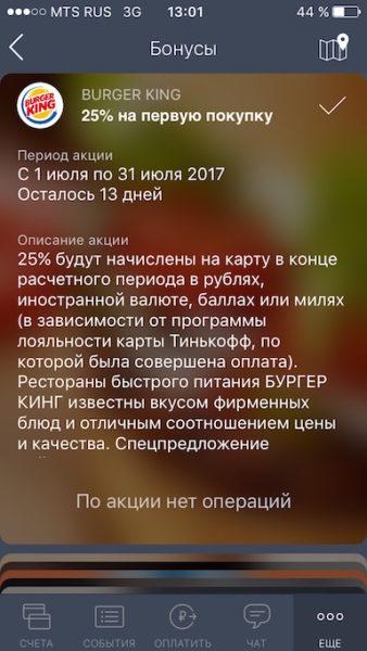 тинькофф блэк