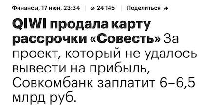 """""""халва"""" купила """"совесть"""""""