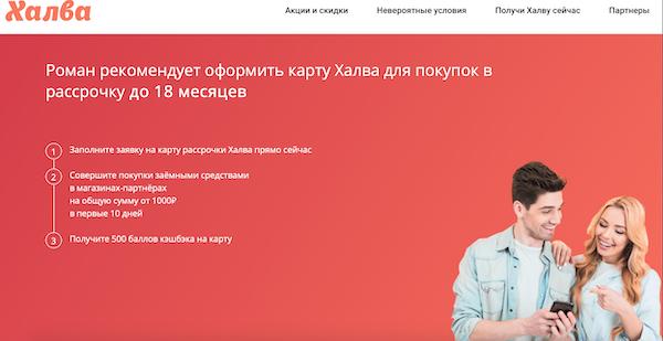 """бонус 500 рублей по карте """"Халва"""""""