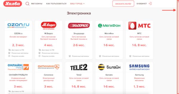 "Магазины-партнеры карты ""Халва"", раздел ""Электроника"""